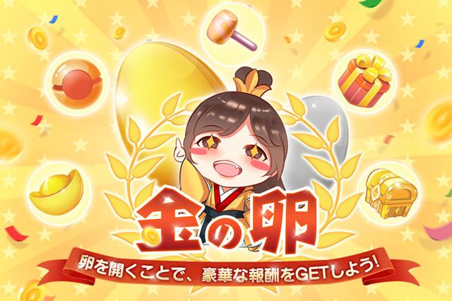 960-640金卵_副本.jpg